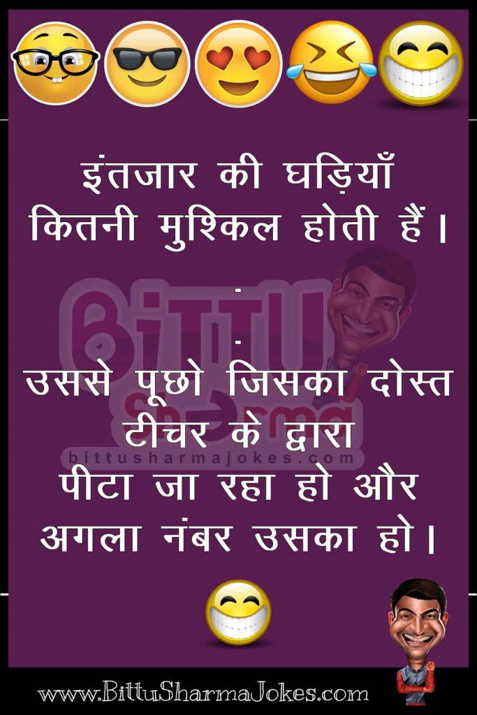 Bittoo Sharma Jokes in Hindi
