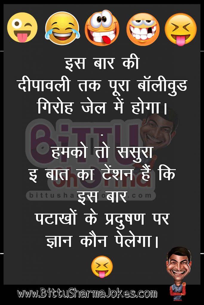 Kapil Sharma Jokes in Hindi