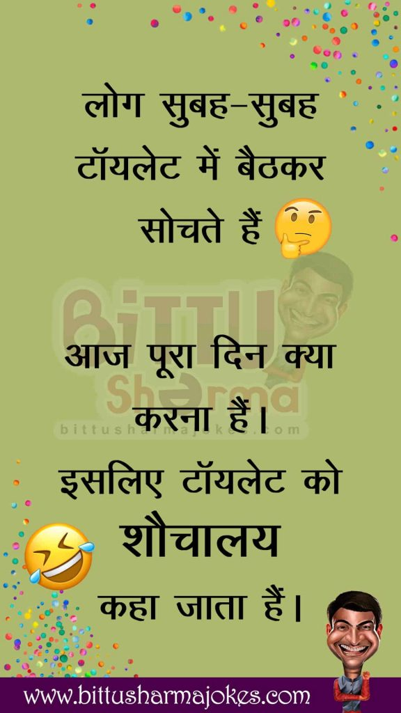 Bittu Sharma Jokes in Hindi