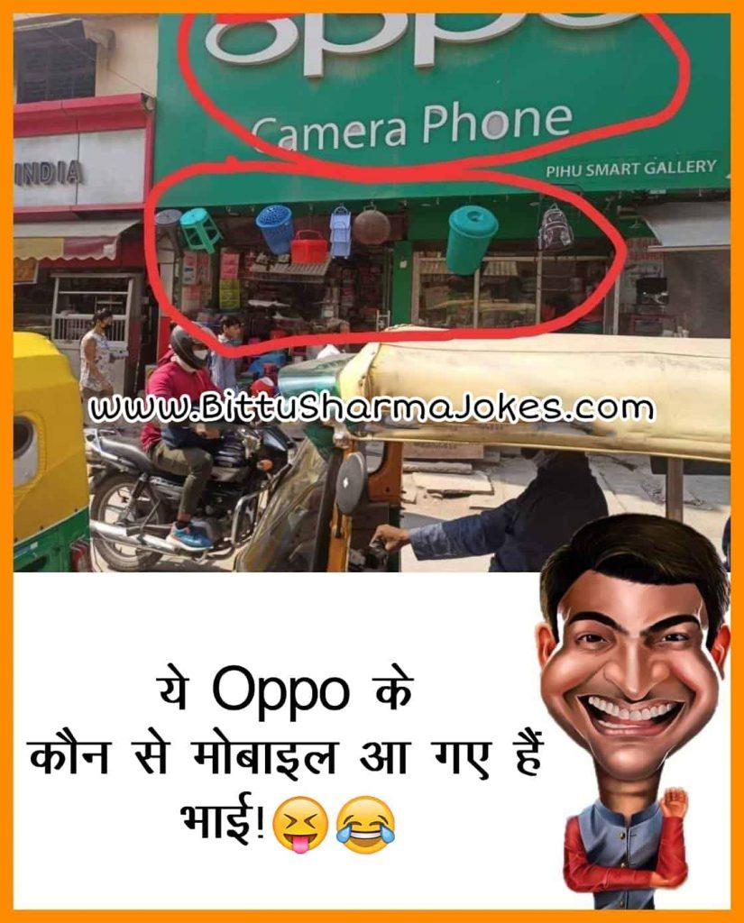 Bittu Sharma FB Jokes