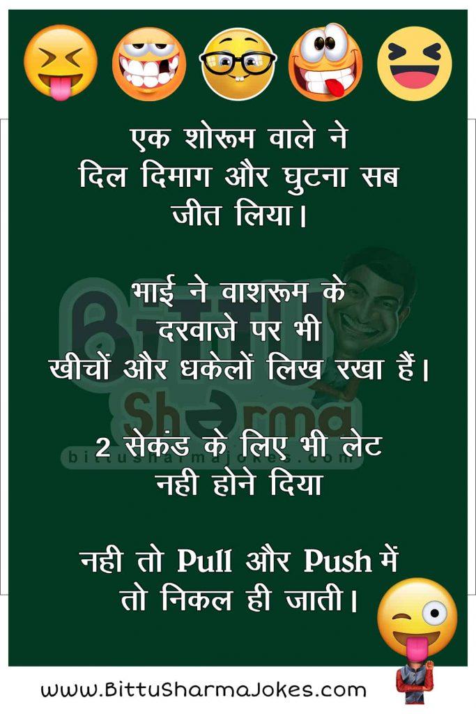 Bittu Sharma Jokes Aka kapil Sharma Jokes