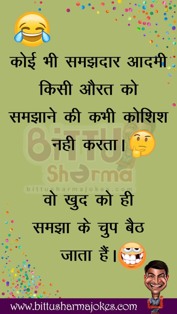 Bittu Sharma Jokes Hindi