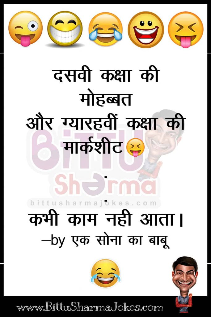 Bittoo Sharma Ke Jokes