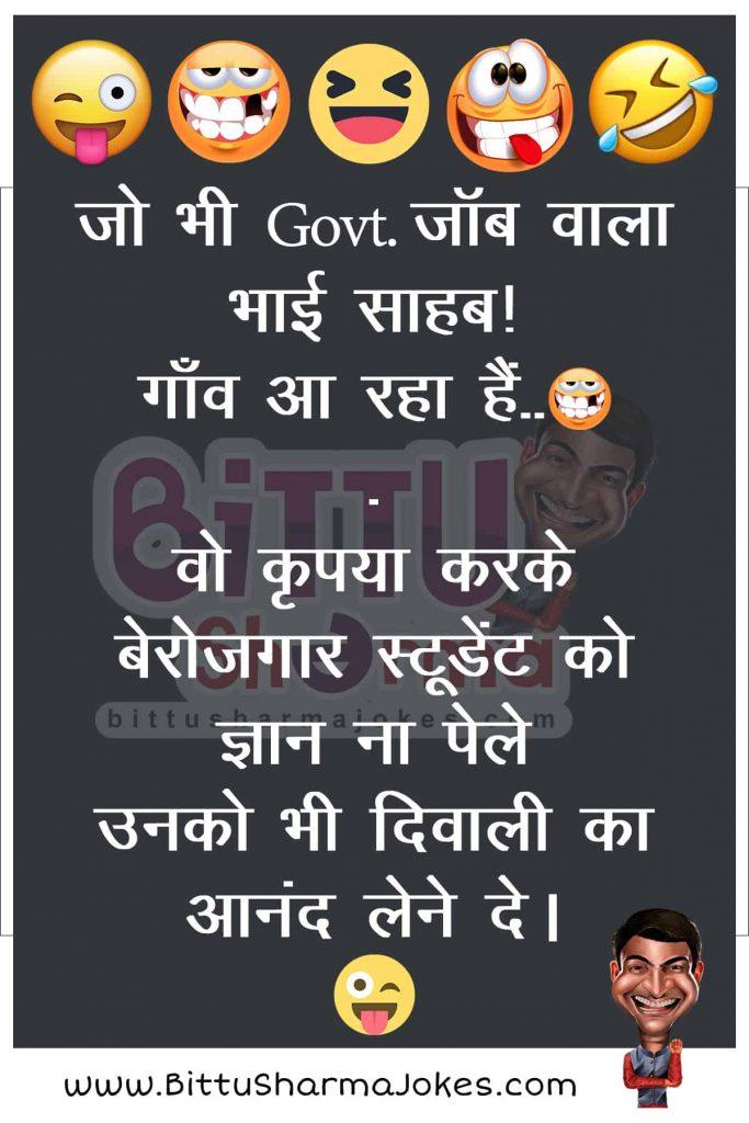Bittu Sharma Jokes Images in Hindi