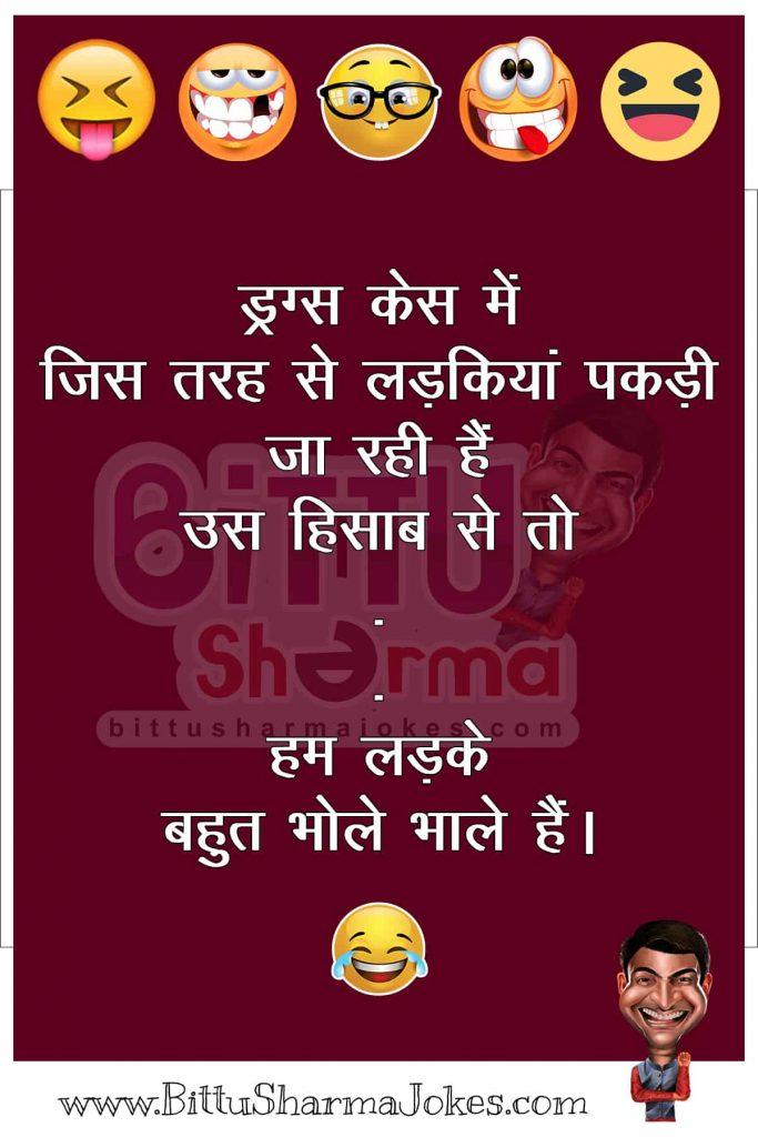 Bittu Sharma New Jokes