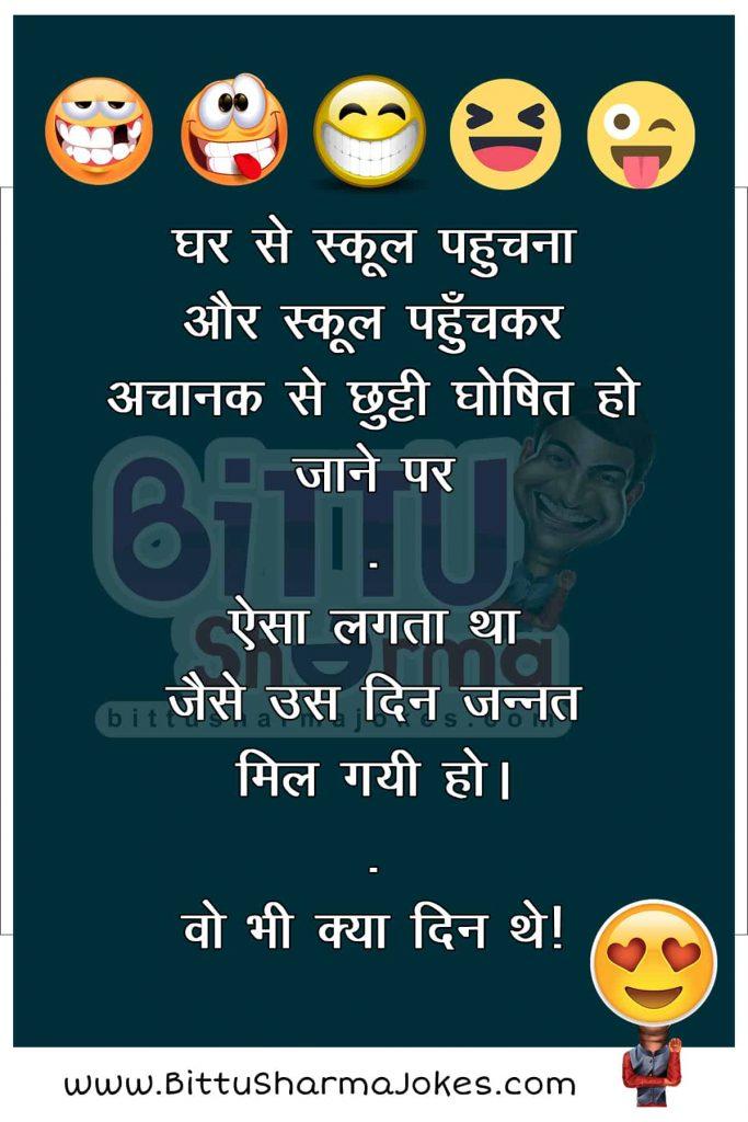 Bittu Sharma New Jokes in Hindi