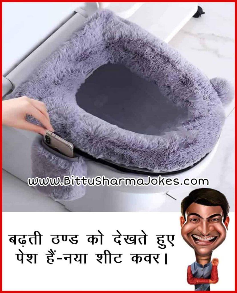 बिट्टू शर्मा जोक्स