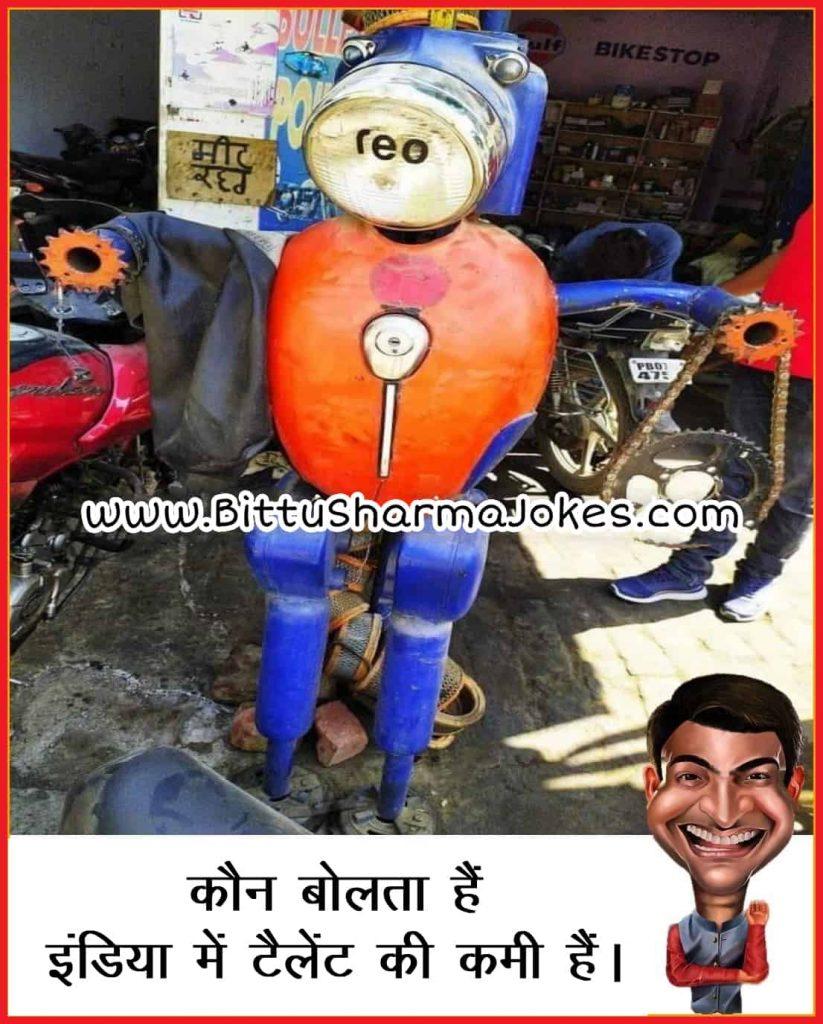 Bittu Sharma Hindi Jokes