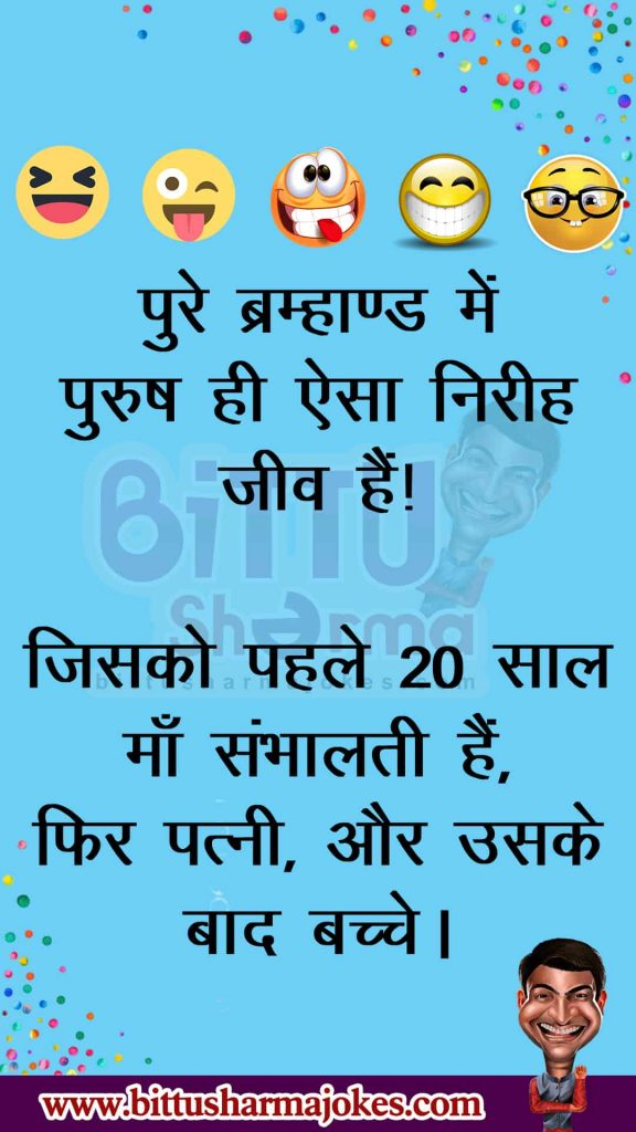Bittu Sharma New Jokes