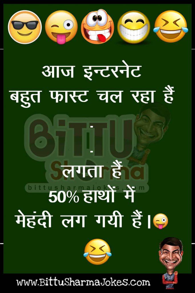 Bittu Sharma Chutkule