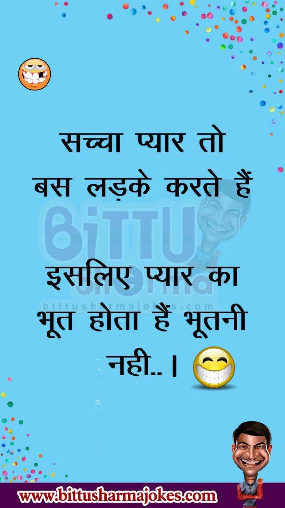 Bittu Sharma Jokes ke Jokes