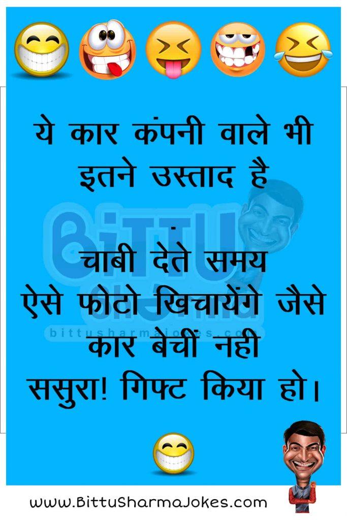 Patni Pati Hindi Jokes