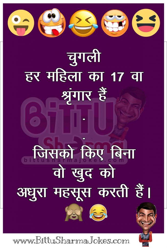 Bittu Sharma Joke