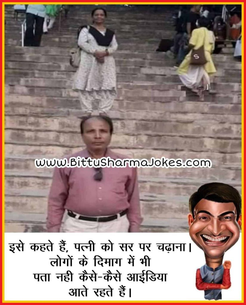 Bittoo Sharma ke Jokes