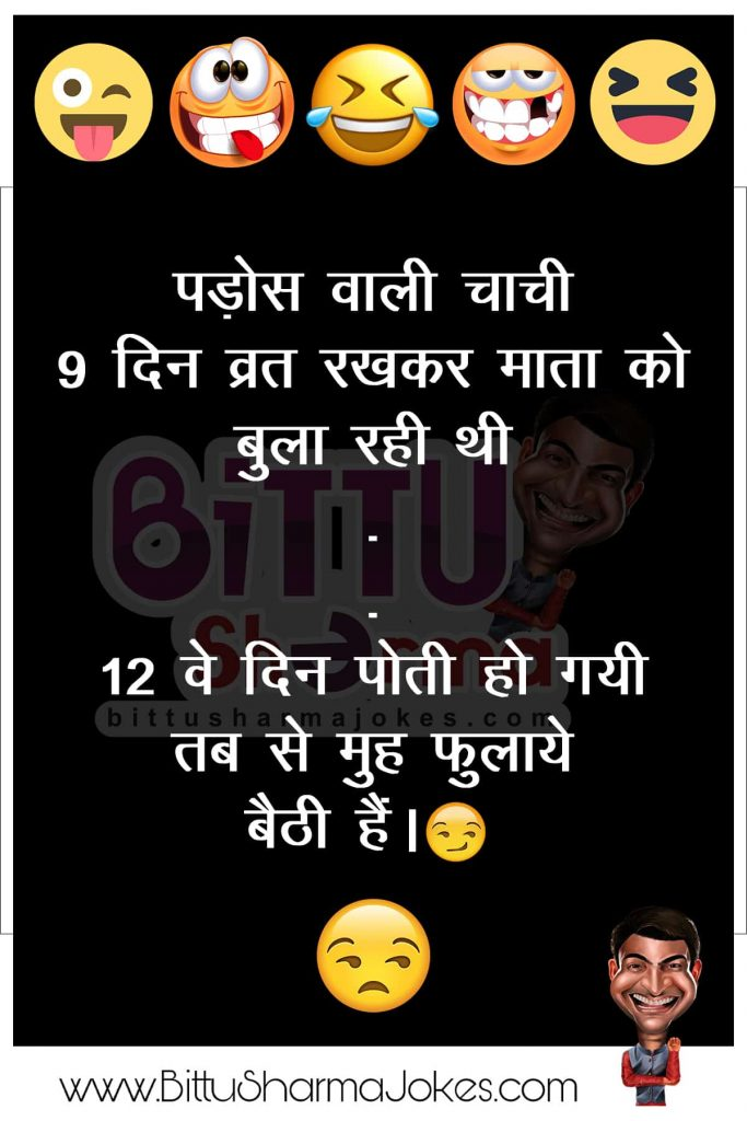 Bittoo Sharma Jokes