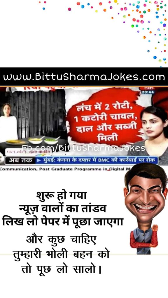 Bittu Sharma Jokes in Hindi