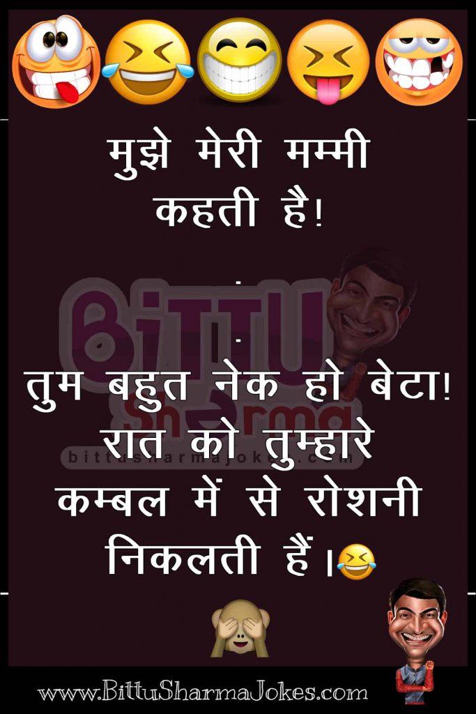 Funny Bittu Sharma Jokes
