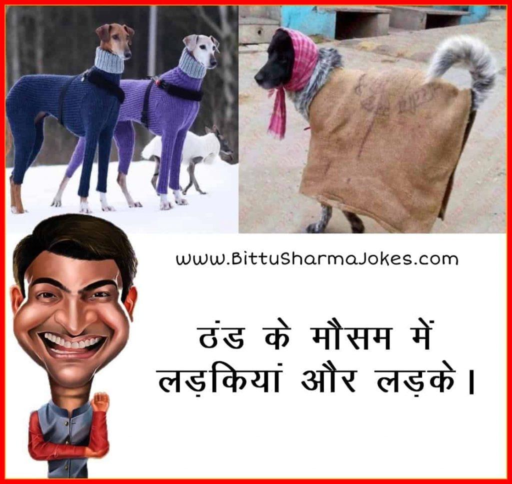 Bittu Sharma Funny Jokes