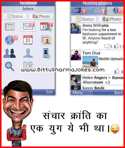 FB Bittu Sharma Jokes