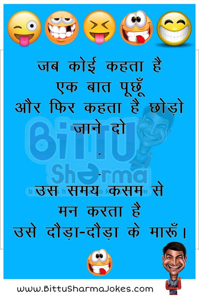 Bittu Sharma ke Jokes