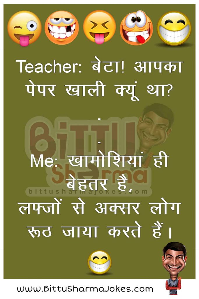 Bittu Sharma ke Jokes