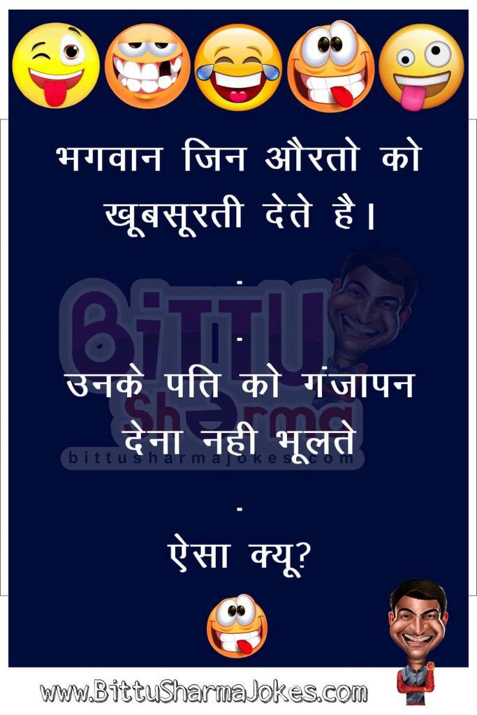 Jokes of Bittu Sharma