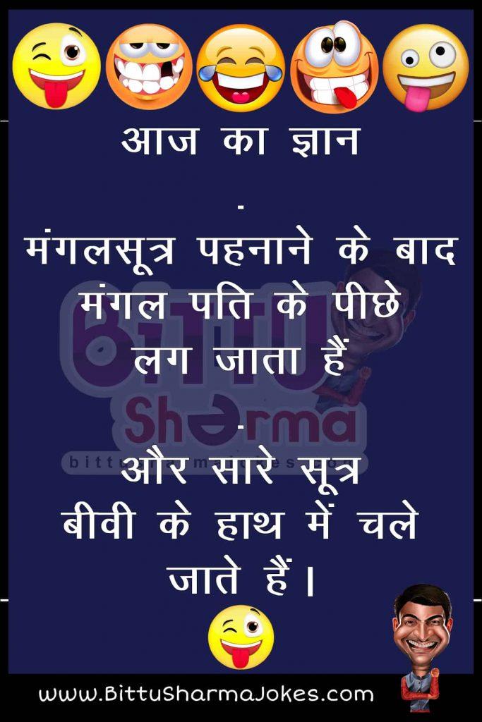 Bittu Sharma Jokes