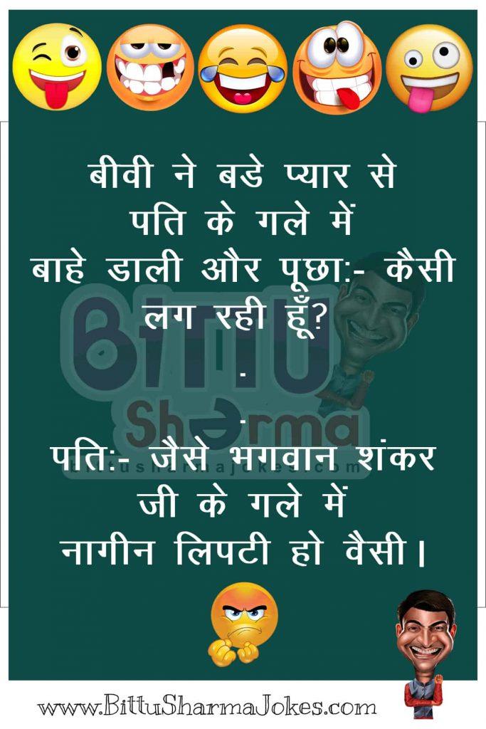 Pati Patni Jokes Images