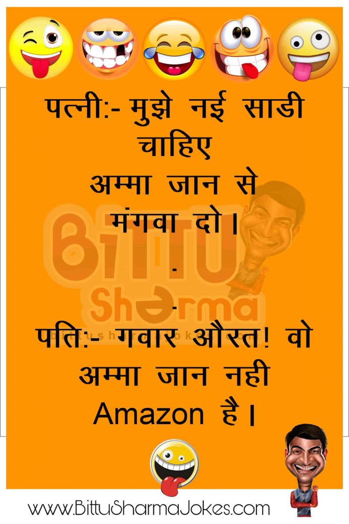 Pat Patni Jokes in Hindi