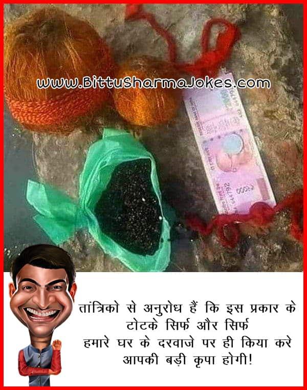 Baccha Yadav Jokes Images