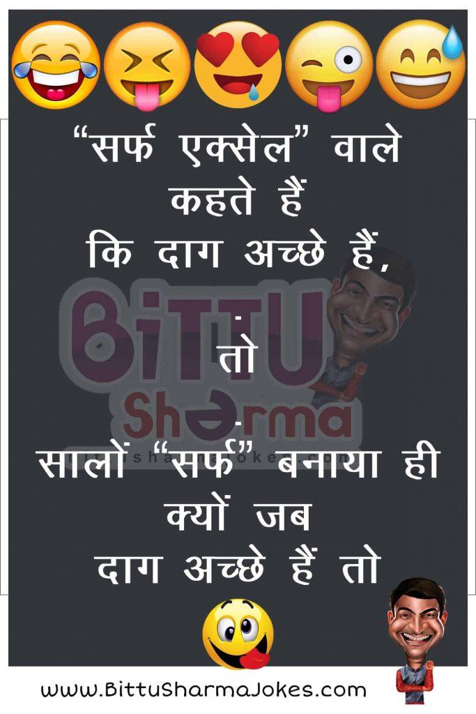 Bittu Sharma Jokes Images