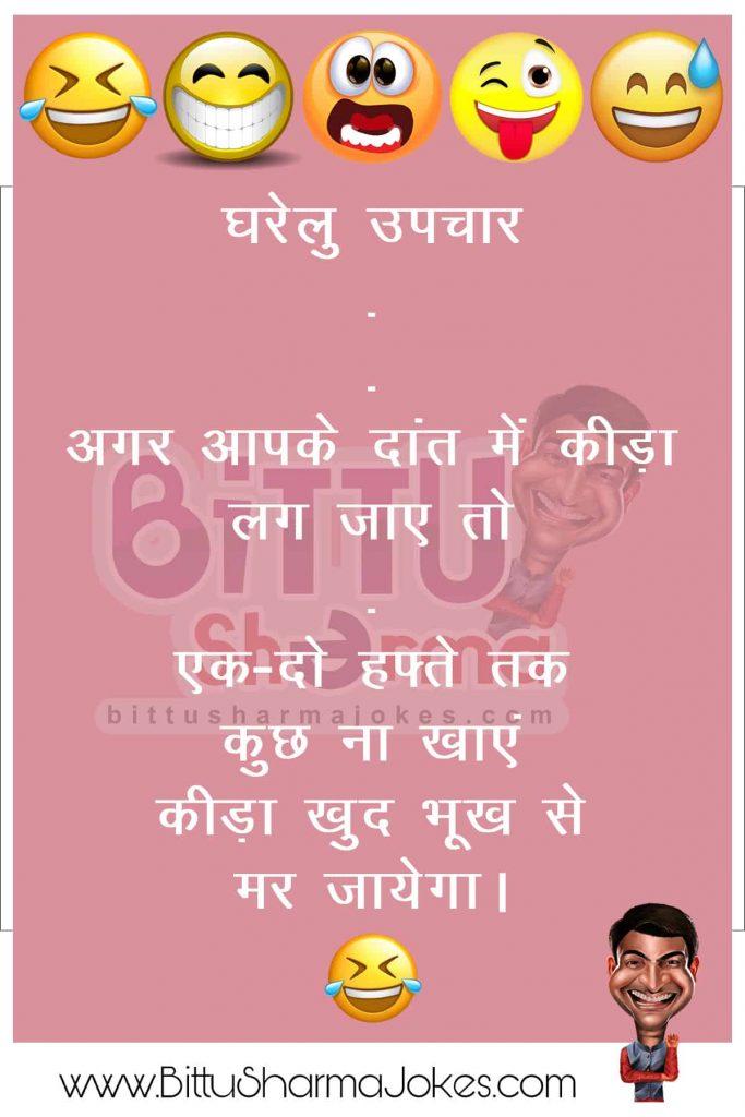 Bittu Sharma Latest Jokes